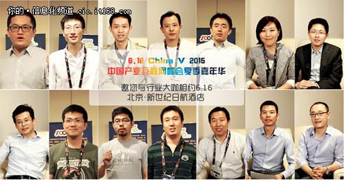 百名大咖献声:ChinaV公布信息名单-IT168美食嘉宾哪里好佛山v百名图片