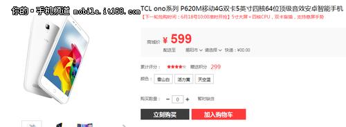 千元机已经奥特了 TCL P620M仅售599元