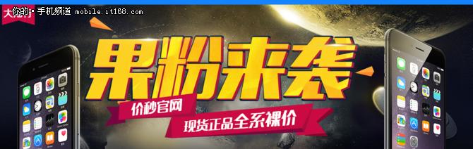 华强北商城:国行iPhone 6用码立减100元