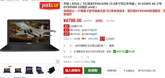 神舟战神4988元 国美在线笔记本抄底价