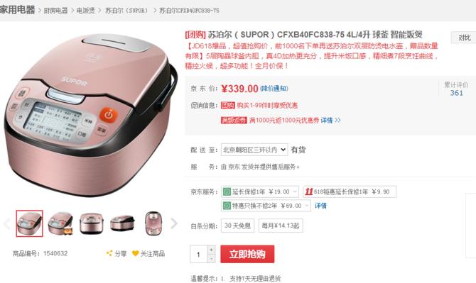 京东618低价来袭 五款超值实惠家电推荐