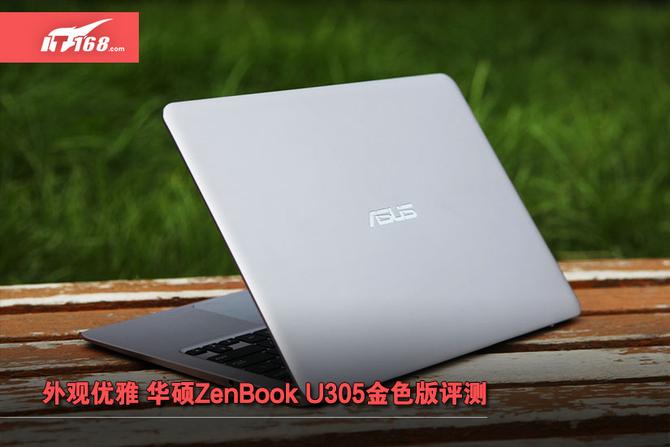 ZenBook U305金色版评测