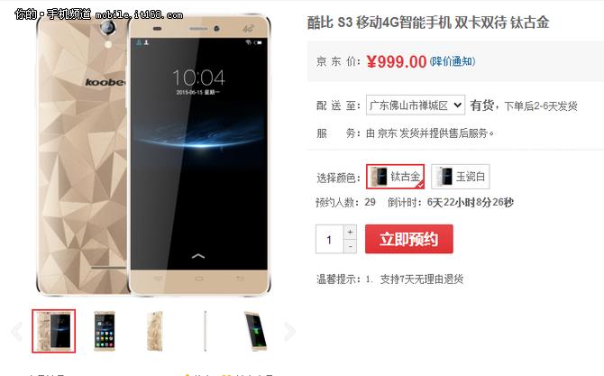 颜值爆表+高性价比 酷比S3预售价999元