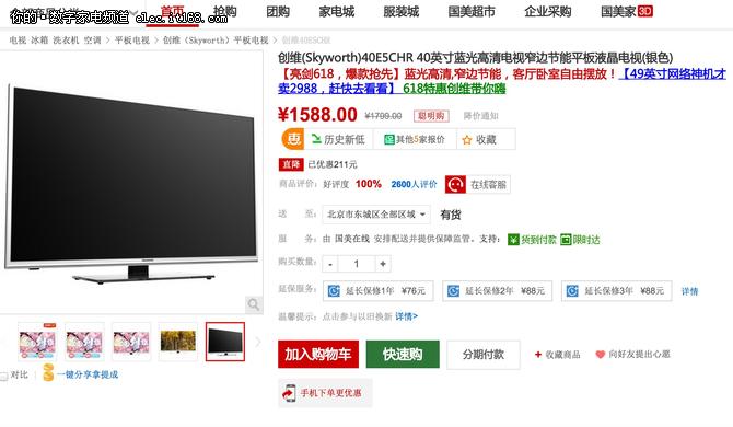 绝对赚到了 五款高性价比液晶电视推荐