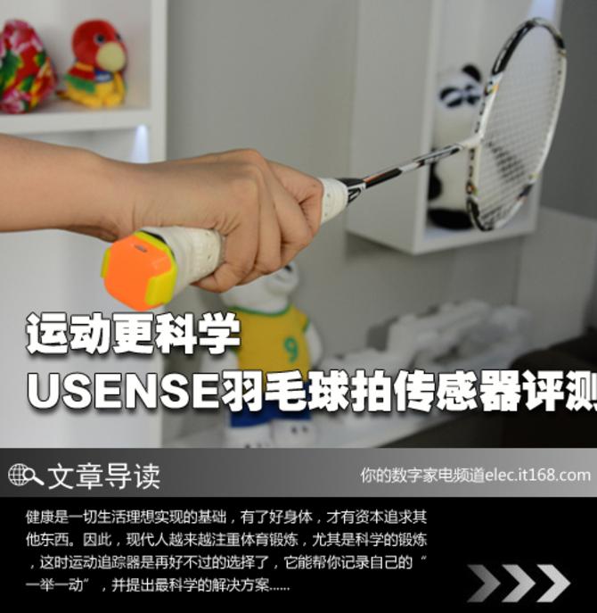 USENSE羽毛球拍传感器外观