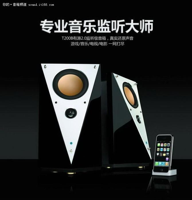 特立独行新角度 惠威T200B团购价1669元