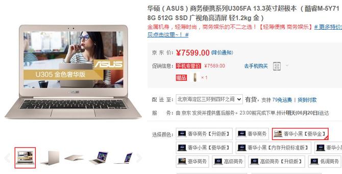 外观优雅 华硕ZenBook U305金色版评测