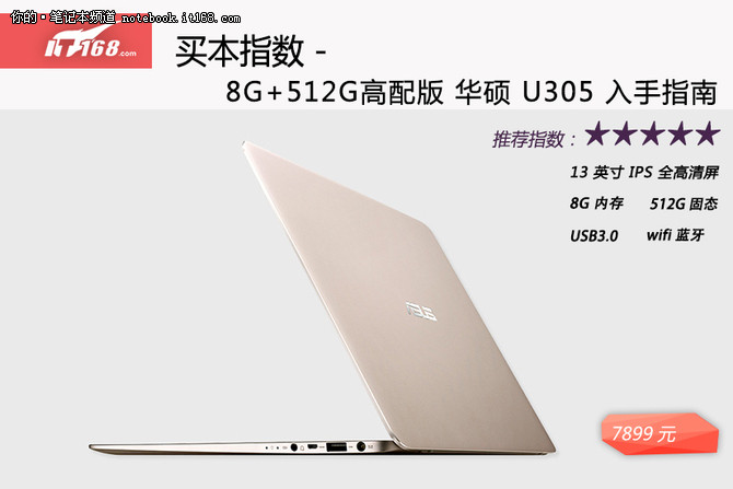 完美商务典范 华硕U305 8G高配导购指南