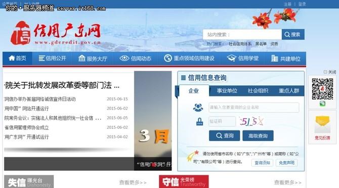 K1支撑信用广东 让8000万数据活起来