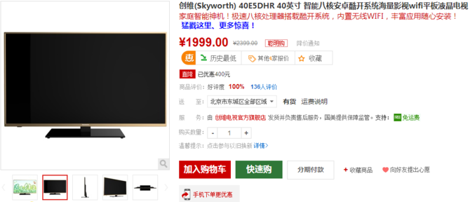 100%好评 创维40寸智能电视直降400元