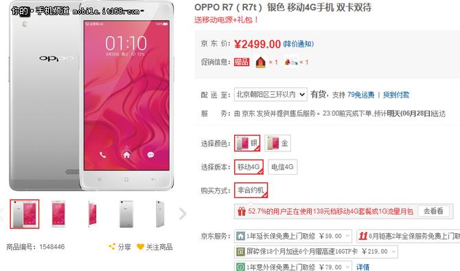 OPPO R7现货售2499元 赠移动电源+礼包