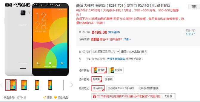 6月最后一次抢购 大神F1极速版售499元