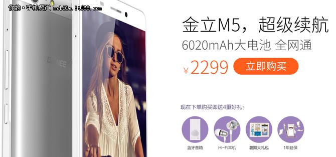 金立M5官网预购送超值好礼 售价2299元