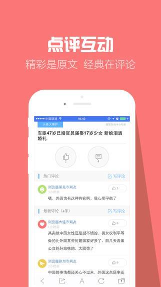 百度手机浏览器iOS2.7推精彩右屏资讯