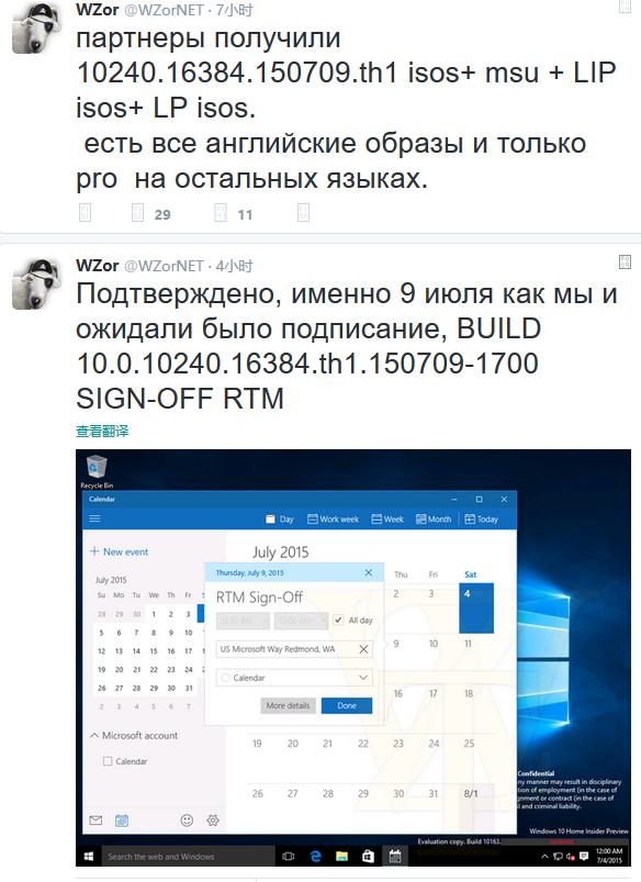 Windows 10 RTM版本确定:Build10240