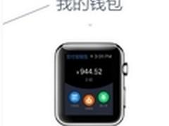 神器必备 Apple Watch最实用APP推荐