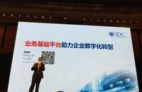 东软与IDC联合发布业务基础平台白皮书