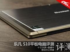 十寸2K屏+酷睿M 乐凡 S10平板电脑评测