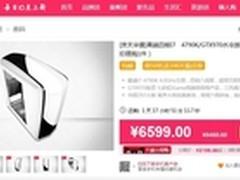 京天华盛i7水冷主机6599元还送1T硬盘