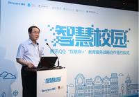北邮副校长杨放春:互联网+共建智慧校园