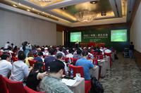TGG(中国)成立 启动PUE 绿色等级认证