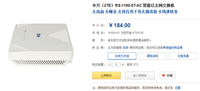 10G交换容量 中兴5端口交换机仅需184元