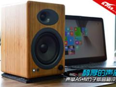 醇厚的声底 声擎A5+N竹子版音箱评测