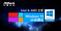有证书才硬 华擎主板获Windows10认证