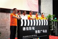 索尼SRX-R515DS放映机闪耀宁波德信影城