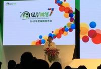 游戏运营新时代!绿岸2015年度战略发布