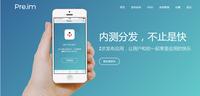 Testin发布Pre.im打造中国版TestFlight