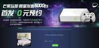 芒果玩加游戏机3699元预售 下单立减100