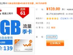 联通6GB无线上网卡90天使用促销价139元