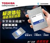 拍下立减 东芝Qpro 128G SSD 369元包邮