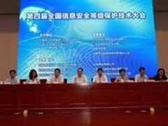 网神新方案亮相全国等级保护技术大会