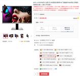 护眼不闪屏液晶 AOC LV323HQPX预售3399