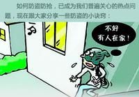 家庭防盗技术手段及视频监控系统部署