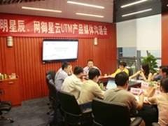 启明星辰安全网关八年国内占有率第一