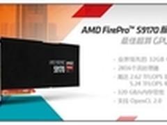 蓝宝PGS AMD S9170服务器加速卡发布