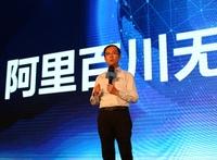 阿里CEO张勇:让天下没有难做的应用