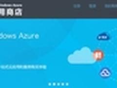 中国电信Azure云应用商店测试版上线