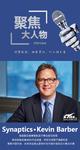 聚焦中国市场 Synaptics高层专访