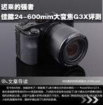 迟来的强者 佳能24-600mm大变焦G3X评测