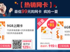 9GB超大流量无线上网卡绝版超值价129元