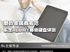 磨砂金属商务范 东芝ALUMY移动硬盘评测