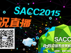 SACC2015直播间:我与SACC的亲密接触