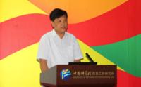 中国保密协会科学技术分会成立大会举行
