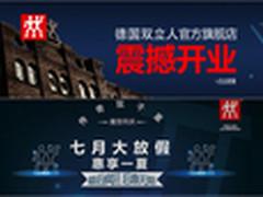 亚马逊中国携双立人打造最全官方旗舰店