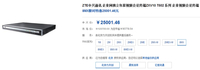 高效视频会议 中兴T502 8MX仅售25001元
