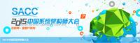 SACC2015直播间:专访浙江移动汤人杰